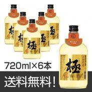 長期貯蔵25度 焼酎「極」720ml/6本入