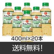 日の出料理のための白ワイン400ml/20本入の商品画像