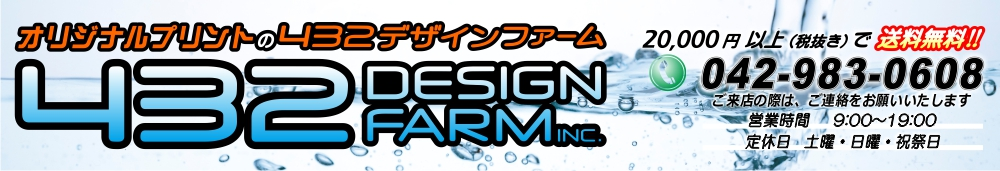 オリジナルプリントの432デザインファーム 〜昇華・カッティングラバープリント〜