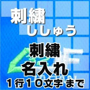 刺繍 ネーム入れ(1行10文字以内)