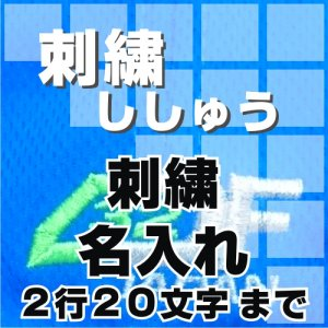 刺繍 ネーム入れ(2行20文字以内)