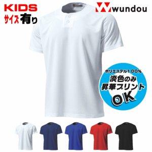セミオープンベースボールシャツ wundou P-2710