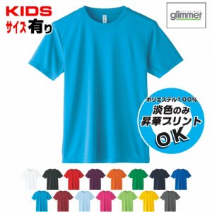 3.5ozインターロックドライTシャツ Glimmer 350-AIT