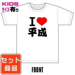 I-LOVE平成Tシャツ 023A