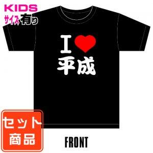 I-LOVE平成Tシャツ 023B