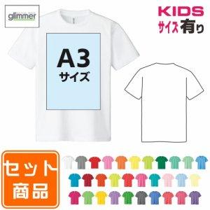 オリジナルプリントコミコミセット ドライ半袖Tシャツ+昇華プリント 300-ACT A3