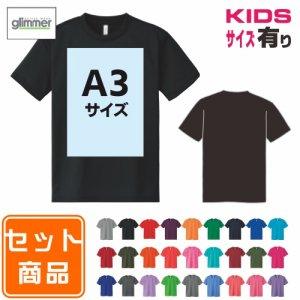 オリジナルプリントコミコミセット ドライ半袖Tシャツ+ラバープリント 300-ACT A3