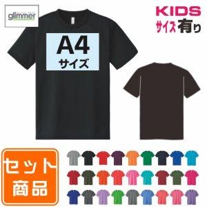 オリジナルプリントコミコミセット ドライ半袖Tシャツ+ラバープリント 300-ACT A4