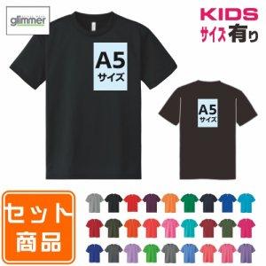 オリジナルプリントコミコミセット ドライ半袖Tシャツ+ラバープリント 300-ACT A5−A5