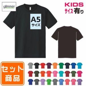 オリジナルプリントコミコミセット ドライ半袖Tシャツ+ラバープリント 300-ACT A5