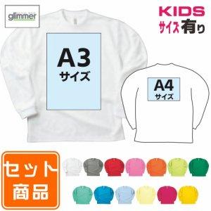 オリジナルプリントコミコミセット ドライ長袖Tシャツ+昇華プリント 304-ALT A3−A4
