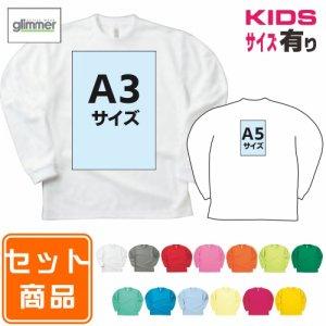 オリジナルプリントコミコミセット ドライ長袖Tシャツ+昇華プリント 304-ALT A3−A5