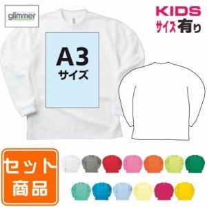 オリジナルプリントコミコミセット ドライ長袖Tシャツ+昇華プリント 304-ALT A3