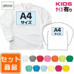 オリジナルプリントコミコミセット ドライ長袖Tシャツ+昇華プリント 304-ALT A4−A4