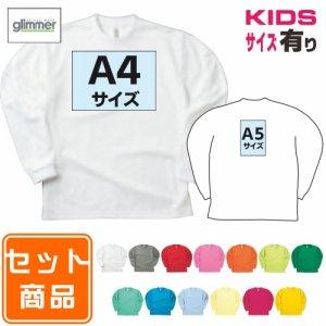 オリジナルプリントコミコミセット ドライ長袖Tシャツ+昇華プリント 304-ALT A4−A5