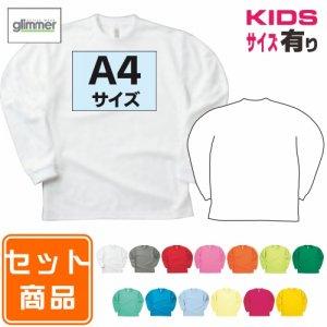 オリジナルプリントコミコミセット ドライ長袖Tシャツ+昇華プリント 304-ALT A4