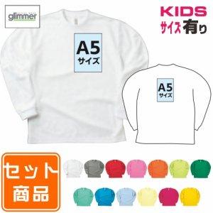 オリジナルプリントコミコミセット ドライ長袖Tシャツ+昇華プリント 304-ALT A5−A5