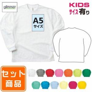 オリジナルプリントコミコミセット ドライ長袖Tシャツ+昇華プリント 304-ALT A5