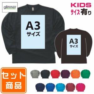 オリジナルプリントコミコミセット ドライ長袖Tシャツ+ラバープリント 304-ALT A3−A3