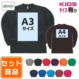オリジナルプリントコミコミセット ドライ長袖Tシャツ+ラバープリント 304-ALT A3−A4