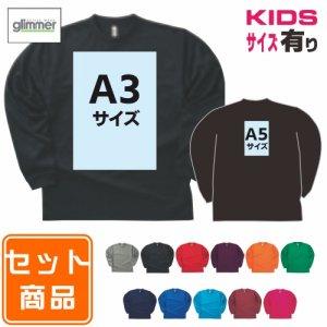 オリジナルプリントコミコミセット ドライ長袖Tシャツ+ラバープリント 304-ALT A3−A5