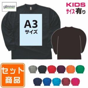 オリジナルプリントコミコミセット ドライ長袖Tシャツ+ラバープリント 304-ALT A3