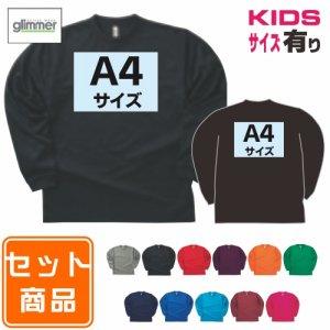 オリジナルプリントコミコミセット ドライ長袖Tシャツ+ラバープリント 304-ALT A4−A4