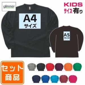 オリジナルプリントコミコミセット ドライ長袖Tシャツ+ラバープリント 304-ALT A4−A5