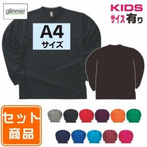 オリジナルプリントコミコミセット ドライ長袖Tシャツ+ラバープリント 304-ALT A4