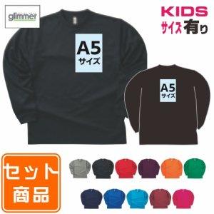 オリジナルプリントコミコミセット ドライ長袖Tシャツ+ラバープリント 304-ALT A5−A5