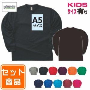 オリジナルプリントコミコミセット ドライ長袖Tシャツ+ラバープリント 304-ALT A5