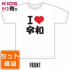I-LOVE令和Tシャツ 027A