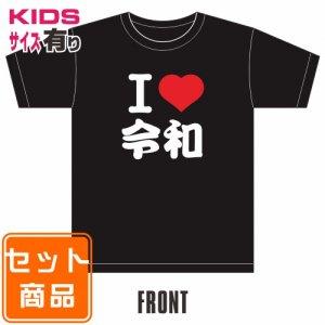 I-LOVE令和Tシャツ 027B