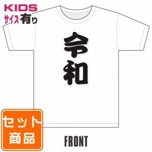令和Tシャツ 027C