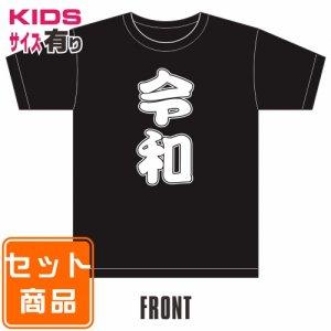 令和Tシャツ 027D