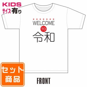 WELCOME令和Tシャツ 027E