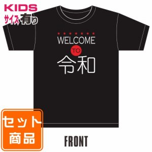 WELCOME令和Tシャツ 027F
