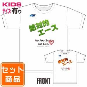 サッカー異名Tシャツ 絶対的エース 028A