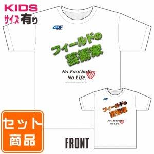 サッカー異名Tシャツ フィールドの芸術家 028F