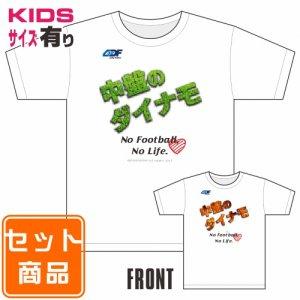 サッカー異名Tシャツ 中盤のダイナモ 028K