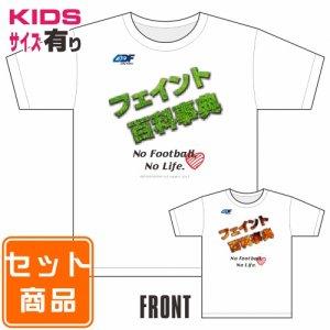 サッカー異名Tシャツ フェイント百科事典 028N