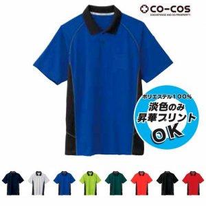 半袖ポロシャツ CO-COS A-3377