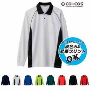 長袖ポロシャツ CO-COS A-3378