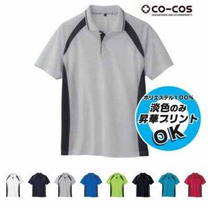 吸汗速乾半袖ポロシャツ CO-COS AS-1627
