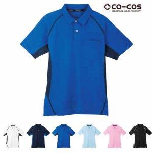 半袖ポロシャツ CO-COS MX-707
