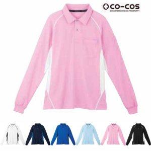 長袖ポロシャツ CO-COS MX-708