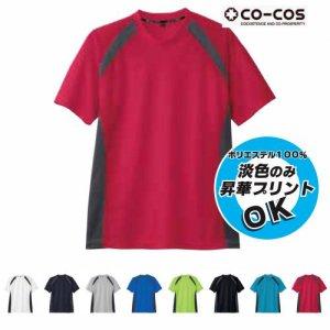 吸汗速乾半袖Tシャツ CO-COS AS-627