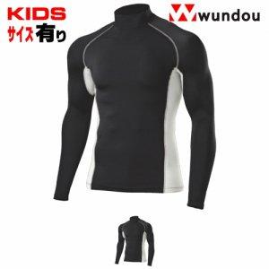 ハイネックインナーシャツ長袖 wundou P-7000