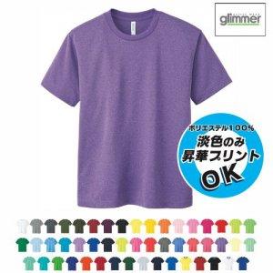 ドライTシャツ Glimmer 300-ACT WM、WL、SS〜LL