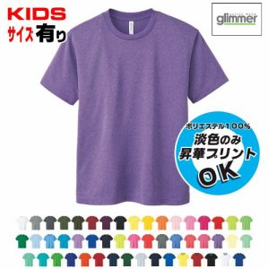 ドライTシャツ Glimmer 300-ACT 100〜150